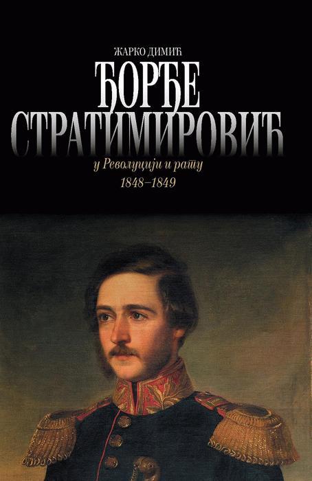 djordje stratimirovic u revoluciji i ratu 1848-1849