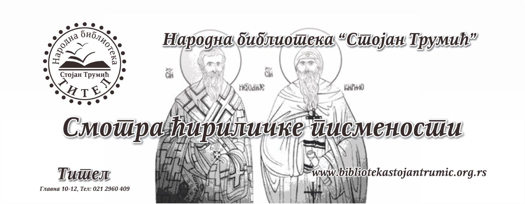 smotra cirilicke pismenosti biblioteka titel